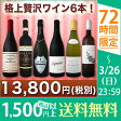 [1,500円以上で送料無料]【送料無料】第7弾!極上厳選!今年は贅沢に過ごす京橋ワイン究極6本!