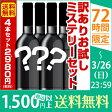 [1,500円以上で送料無料]【送料無料】京橋ワイン厳選!訳あり!お試しワイン4本ミステリーセット!今回は『ブルゴーニュ』が必ず入っています!【複数セット購入した場合、同内容のワインセットで届く場合もございます。あらかじめご了承ください。】