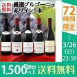 [1,500円以上で送料無料]【送料無料】特大感謝のブルゴーニュ赤ワイン大放出5本セット!!