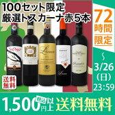 [1,500円以上で送料無料]【送料無料】『100セット限定★厳選トスカーナ赤ワイン5本セット』