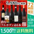 [1,500円以上で送料無料]【送料無料】≪濃厚赤ワイン好き必見!≫大満足のフルボディ6本セット!