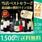 [1,500円以上で送料無料]【送料無料】当店ベストセラー極上リッチな最高級の贅沢ワイン12本セット!!