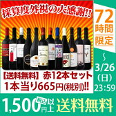 [1,500円以上で送料無料]【送料無料】1本あたり665円(税別)!!採算度外視の大感謝!厳選赤ワイン12本セット