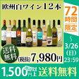 [1,500円以上で送料無料]【送料無料】1本あたり665円(税別)!!採算度外視の大感謝!厳選白ワイン12本セット