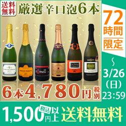 【送料無料】第37弾!泡祭り!京橋ワイン厳選辛口スパークリングワイン6本スペシャルセット!
