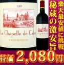 【今だけポイント10倍!】こちらのワインは4月27日9時59分までポイント10倍!ラ・シャペル・ド...