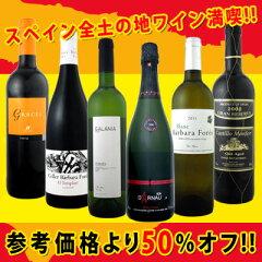 【送料無料】【SOY受賞記念!大還元セール!!】ぜ〜んぶ京橋ワイン独占輸入!!スペイン固有品種を...