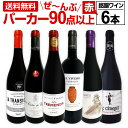 赤ワイン フルボディ セット【送料無料】第116弾!すべてパーカー【90点以上】
