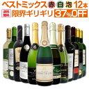 【送料無料】第23弾!限界ギリギリまで良いワインを詰め込んだ