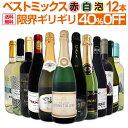 【送料無料】第25弾!限界ギリギリまで良いワインを詰め込んだ超厳選のベストミックス赤白泡12本!