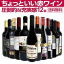 【送料無料】第29弾!当店オススメばかりを厳選したちょっといい赤ワイン12本セッ