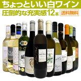 【送料無料】第27弾!当店オススメばかりを厳選したちょっといい白ワイン12本セット!