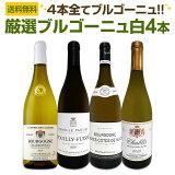 【送料無料】第8弾!厳選ブルゴーニュ白ワイン4本セット!!