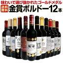 【9/24迄クーポンで20%OFF】赤ワインセット【送料無料】第48弾!金賞ボル