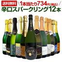 スパークリングワインセット【送料無料】第53弾!選び抜いたハイクオリティ泡ばかり