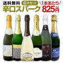 【送料無料】第81弾!泡祭り!当店厳選辛口スパークリングワイン6本スペシャルセッ