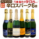 スパークリングワイン セット 【送料無料】第170弾!ベスト・オブ・スパーク!当