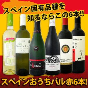【送料無料】ぜ〜んぶ京橋ワイン独占輸入!!スペイン固有品種を知るならこの6本!!スペインおうちバル6本セット!!