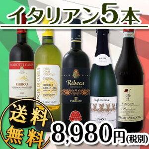 【送料無料】80セット限定★赤・白・スパーク★個性派イタリアン5本セット!!