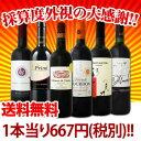 【送料無料】第49弾!採算度外視の大感謝!!!超破格赤ワイン6本セット!!! - 京橋ワイン