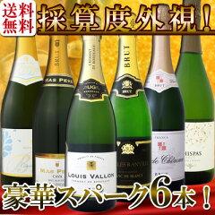 【送料無料】第35弾!ベスト・オブ・スパーク!京橋ワイン厳選!高級クレマンも入った極旨泡ば...