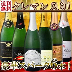 【送料無料】第38弾!ベスト・オブ・スパーク!京橋ワイン厳選!高級クレマンも入った極旨泡ば...