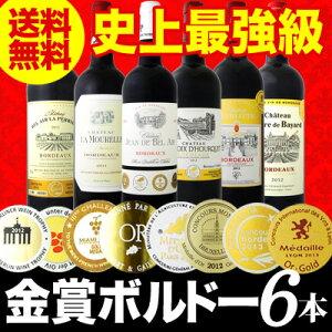 【送料無料】第98弾!全て金賞受賞!史上最強級「キング・オブ・金メダル」極旨ボルドー赤ワイン6…