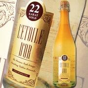 レトワール・ドール・ゴールドスパークリング スパーク プレゼント スパークリングワイン ホワイト