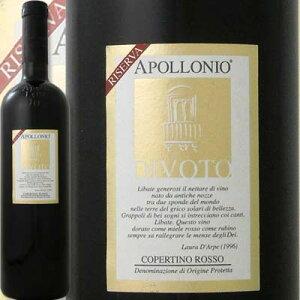 アッポローニオ ディヴォート コペルティーノ・リゼルヴァ イタリア 赤ワイン フルボディ