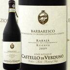 カステッロ・ディ・ヴェルドゥーノ・バルバレスコ・ラバーヤ・リゼルヴァ 2009イタリア 赤ワイン 750ml ミディアムボディ寄りのフルボディ 辛口| お酒 ギフト フル ボディ 還暦祝い 結婚記念日 結婚祝い 内祝い