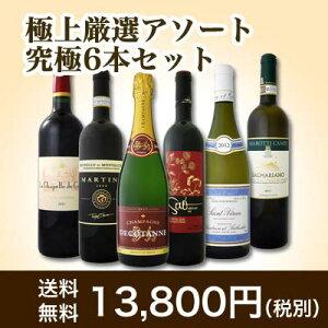 【送料無料】第4弾!極上厳選!今年は贅沢に過ごす京橋ワイン究極6本!