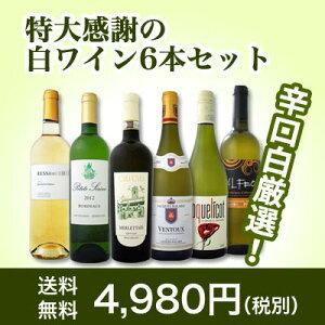 『白ワイン好きのお客様!!迷わずお買い求めください!!!』【送料無料】第47弾!美味しい辛口白ワ...