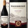 ロバート・モンダヴィ・ウッドブリッジ・ピノ・ノワール|カリフォルニアワイン ホームパーティー 結婚記念日 内祝い 還暦祝い ピノノワール ギフト プレゼント お酒 赤ワイン 結婚祝い