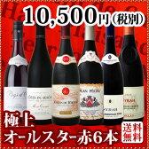【送料無料】全てパーカー【100点満点獲得の凄腕】凄腕オールスター赤ワイン6本セット!!