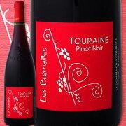 レ・ブレマイユ・トゥーレーヌ・ピノ・ノワール 赤ワイン ぶどう酒 スティルワイン プレゼント