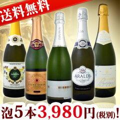 【送料無料】第9弾!1本当たり796円(税別)!得々泡セット!京橋ワイン厳選!お手頃スパークリングワイン5本セット!