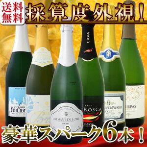 スパークリングワインならこちらのセットで間違いありません!【送料無料】第54弾!ベスト・オ...