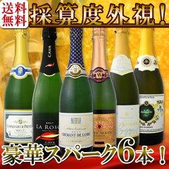 【送料無料】第58弾!ベスト・オブ・スパーク!京橋ワイン厳選!高級クレマンも入った極旨泡ばかりの辛口スパークリングワイン6本セット!