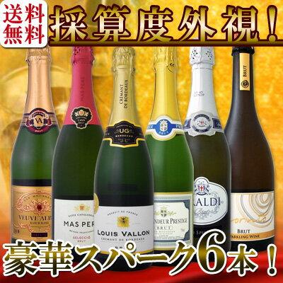 【送料無料】第62弾!ベスト・オブ・スパーク!京橋ワイン厳選!高級クレマンも入った極旨泡ばかりの辛口スパークリングワイン6本セット!