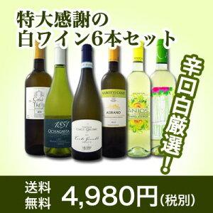 『白ワイン好きのお客様!!迷わずお買い求めください!!!』【送料無料】第37弾!美味しい辛口白ワ...