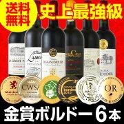 金メダル ボルドー 赤ワイン フランス ミディアムボディ プレゼント ホワイト