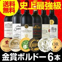 【送料無料】第124弾!全て金賞受賞!史上最強級「キング・オブ・金メダル」極旨ボルドー赤ワイン6本セット!