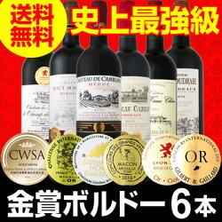 【送料無料】第131弾!全て金賞受賞!史上最強級「キング・オブ・金メダル」極旨ボルドー赤ワイン6本セット!