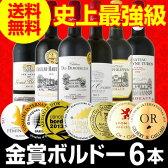 【送料無料】第133弾!全て金賞受賞!史上最強級「キング・オブ・金メダル」極旨ボルドー赤ワイン6本セット!|ワインセット プレゼント 還暦