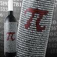 パイ π 2013 スペイン 赤ワイン 750ml ミディアムボディ フルボディ コンセホンワイン 内祝い 結婚記念日 還暦祝い 退職祝い お祝い お礼 女性 手土産 プレゼント お土産 ギフト 記念日|スペインワイン お酒