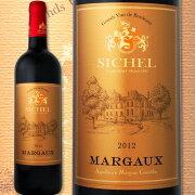 メゾン・シシェル・マルゴー フランス 赤ワイン