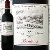 ドメーヌ・バロン・ド・ロートシルト(ラフィット)プライベート・リザーヴ・ボルドー・ルージュ 2015フランス 赤ワイン 750ml ミディアムボディ寄りのフルボディ 辛口|フランスワイン ギフト フル ボディ