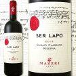 フォンテルートリ・キャンティ・クラシコ・リゼルヴァ・セル・ラポ 2013【イタリア】【赤ワイン】【750ml】【ミディアムボディ寄りのフルボディ】【トスカーナ】