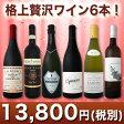 【送料無料】第7弾!極上厳選!今年は贅沢に過ごす京橋ワイン究極6本!