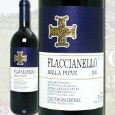 フォントディ・フラッチャネッロ・デッラ・ピエヴェ 2013【イタリア】【赤ワイン】【750ml】【トスカーナ】【パーカー98点】